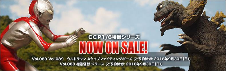 CCP 1/6特撮シリーズ