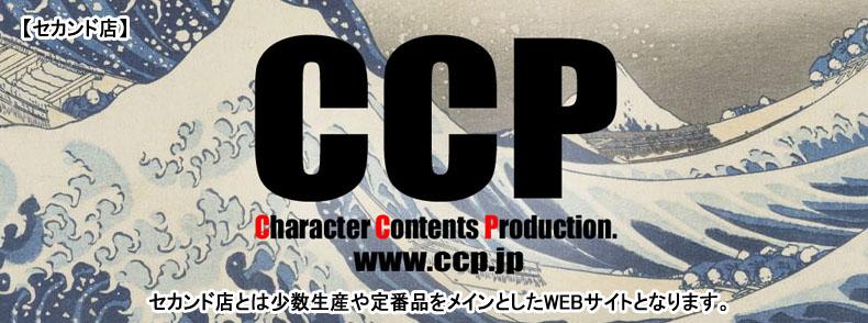 CCPセカンド