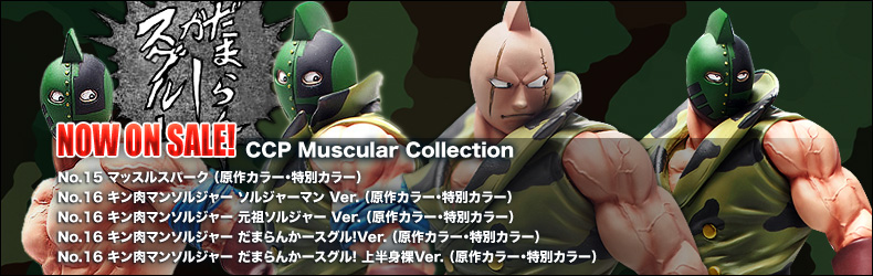CCP Muscular Collection