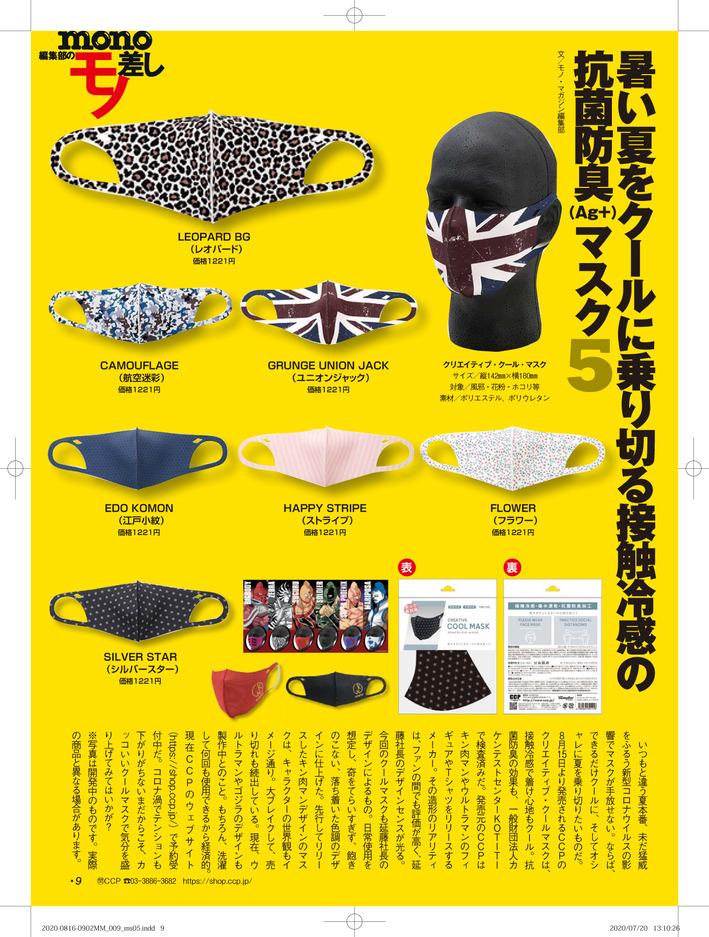 CCP マスク